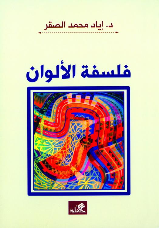 كتاب علم البارادايم pdf