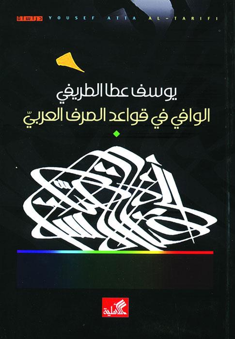 أصول النحو العربي في نظر النحاة pdf