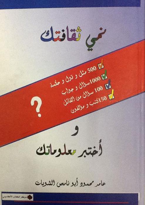 تحميل كتاب نمي ثقافتك وأختبر معلوماتك pdf