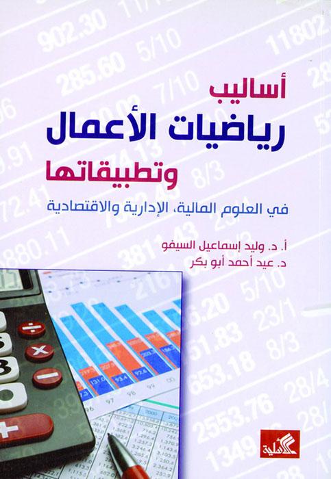 كتاب اقتصاد رياضي pdf