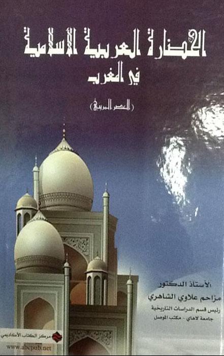 كتاب تاريخ المغرب