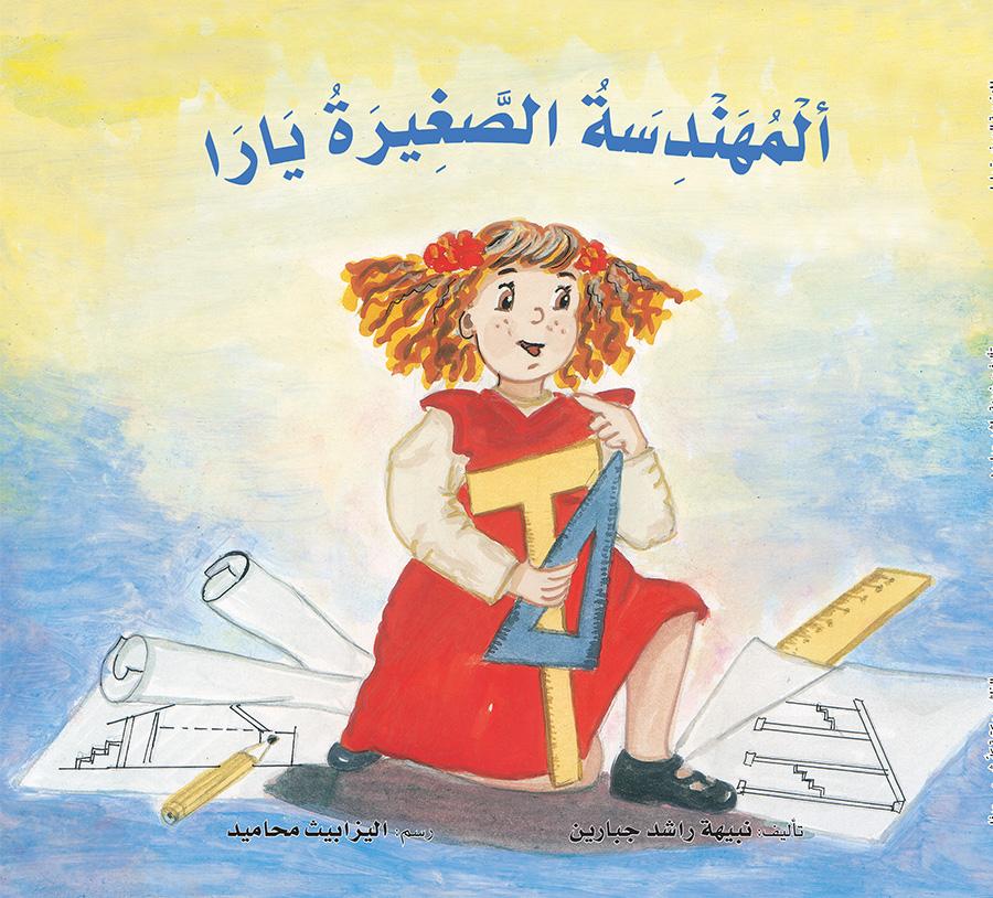 تحميل كتب بالعربية