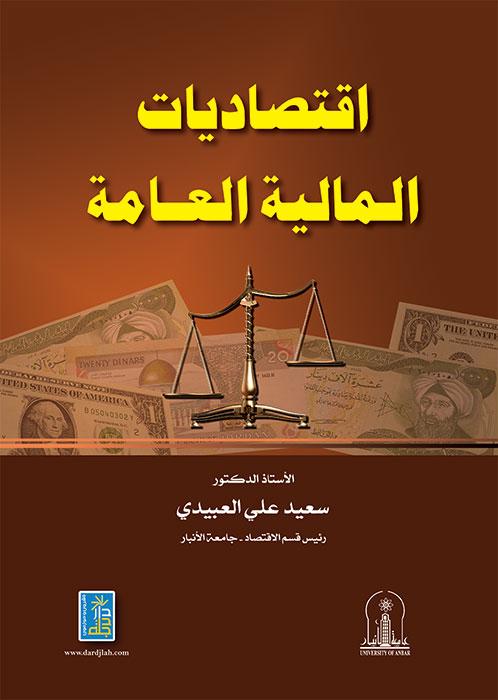 كتاب الاسواق المالية pdf