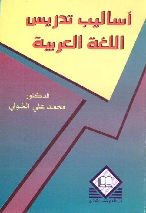 تحميل كتاب اساليب الاقناع