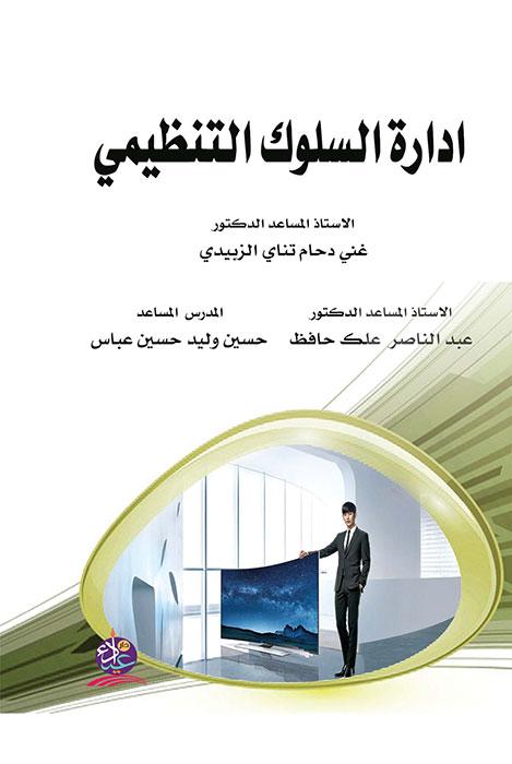 تحميل كتب ابراهيم محمود pdf