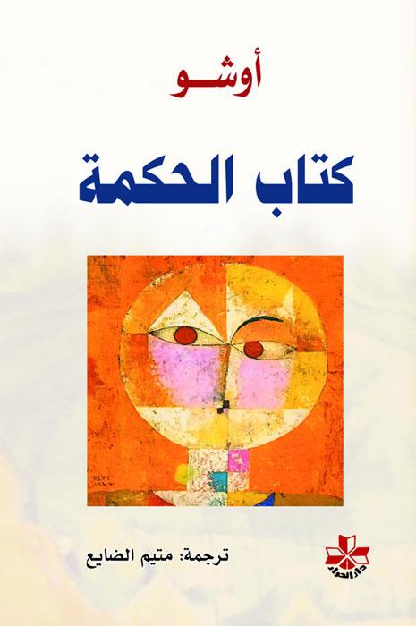 كتاب ينابيع الرجاء pdf