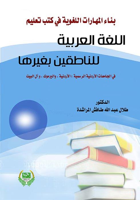 تحميل كتاب المهارات اللغوية