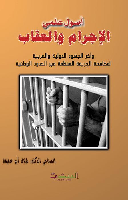 كتاب الجريمة والعقاب pdf