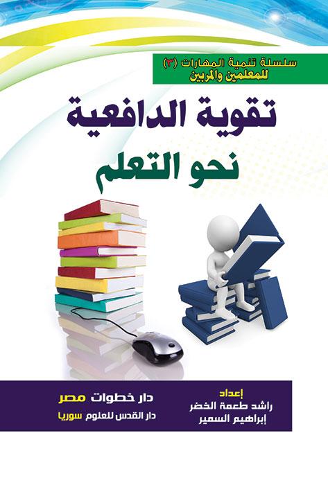 كتاب التعلم