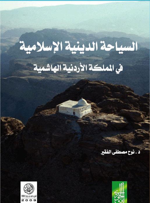 كتاب ارض لا يحكمها الله