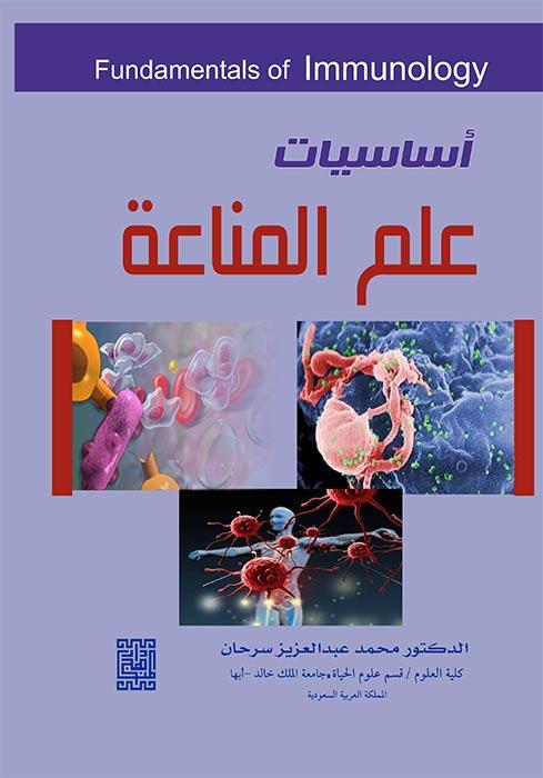 كتاب اساسيات علم المناعة pdf