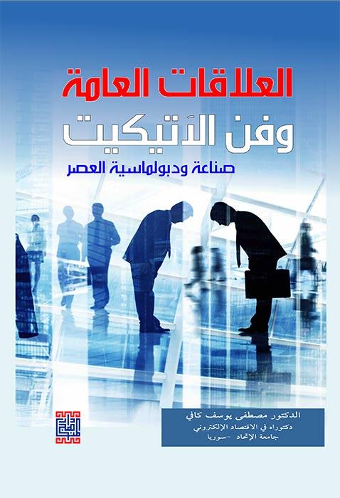 كتاب العلاقات العامة