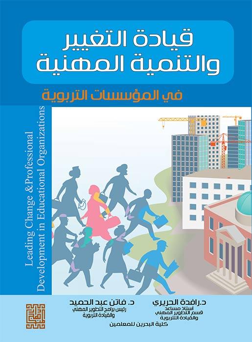 تحميل كتاب ادارة التغيير في المؤسسات التربوية
