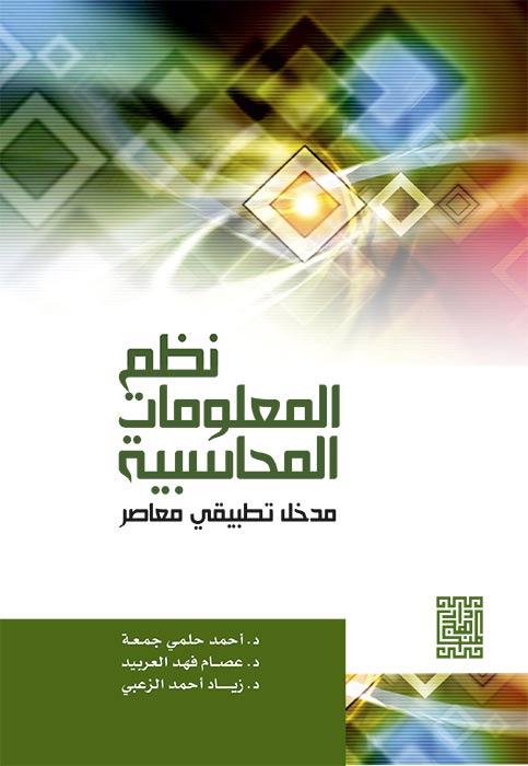 نظم المعلومات المحاسبية ppt