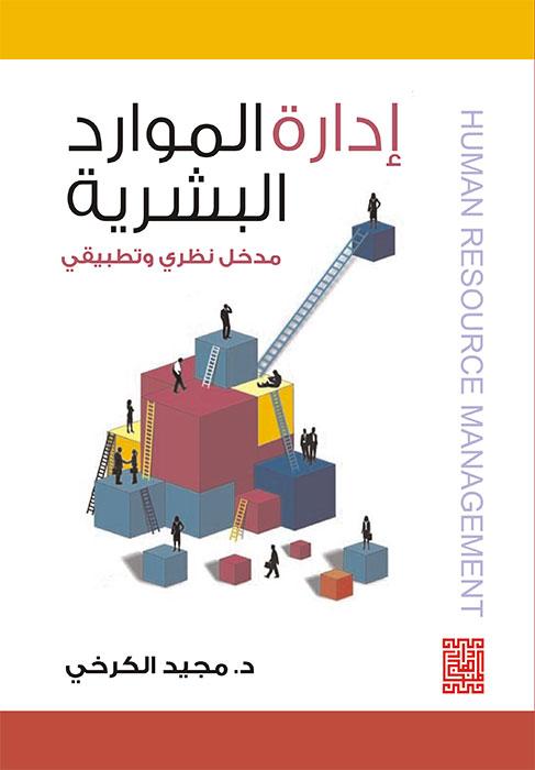 ادارة الموارد البشرية مدني علاقي pdf