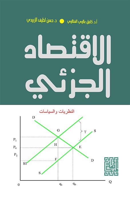 تحميل كتاب الاقتصاد الجزئي pdf