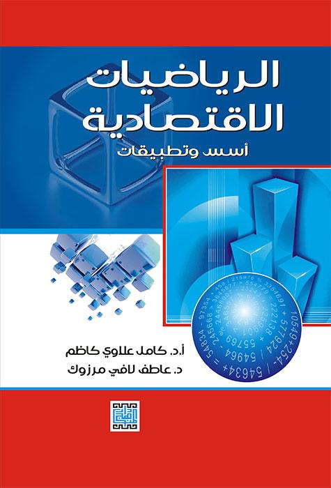 اسس رياضيات pdf
