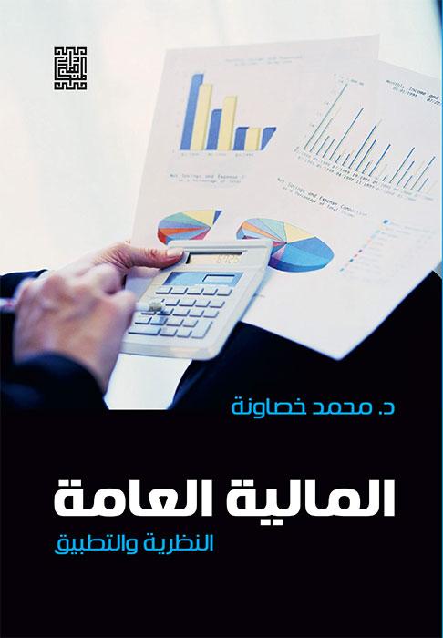 finance كتاب