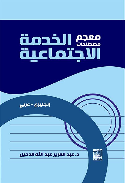 كتاب مناهج البحث في الخدمة الاجتماعية pdf