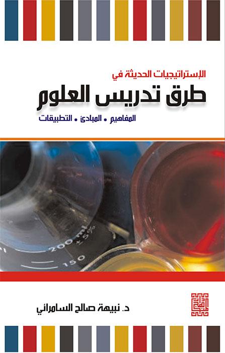 تحميل كتاب الاتجاهات الحديثة في تدريس العلوم