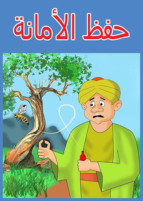 كتب عن الصحابة pdf