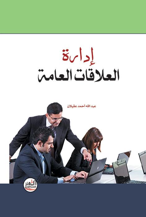 كتاب ادارة العلاقات العامة