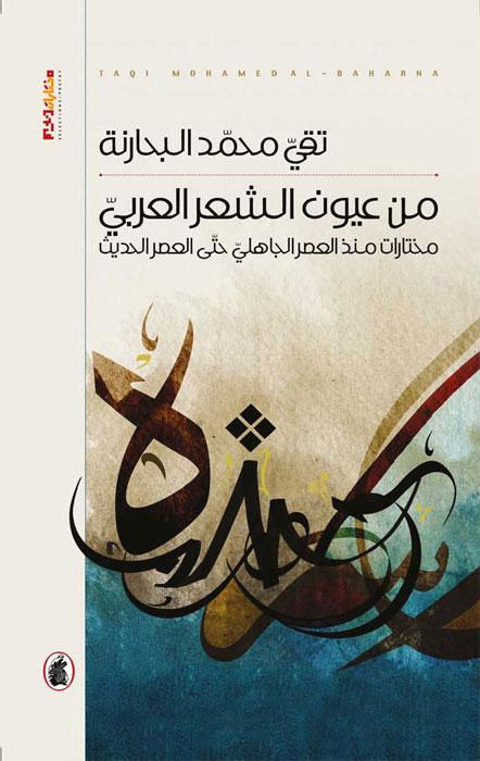 تحميل كتاب مدارس الشعر العربي في العصر الحديث