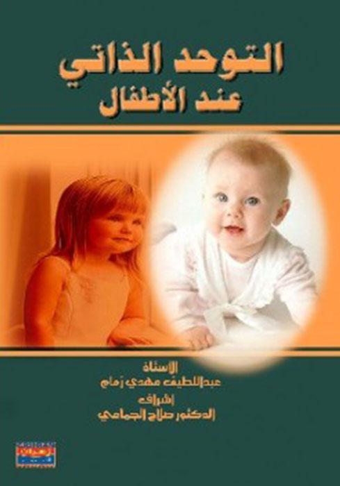 تحميل كتاب عن مرض التوحد