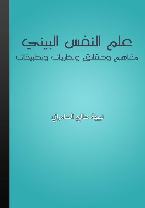 كتاب علم النفس البيئي pdf
