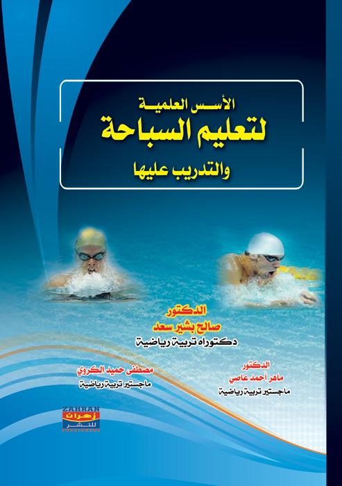 تحميل كتاب الأسس العلمية لتعليم السباحة والتدريب عليها pdf