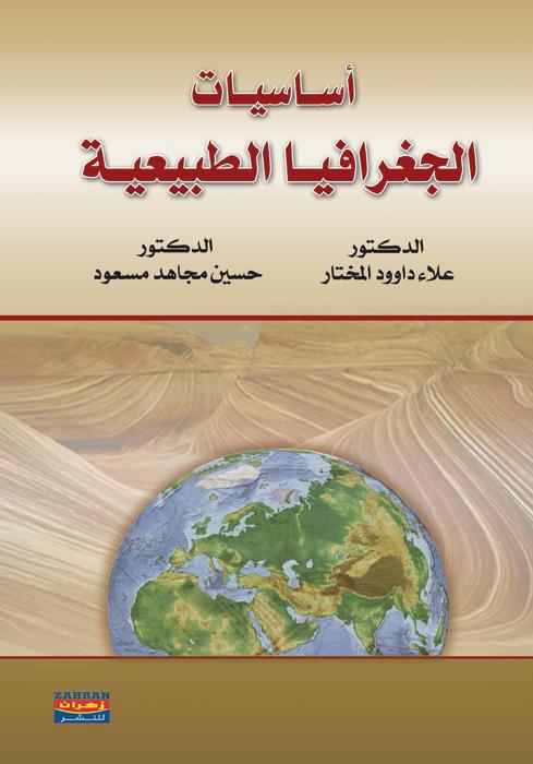 تحميل كتب الجغرافيا الاقتصادية pdf