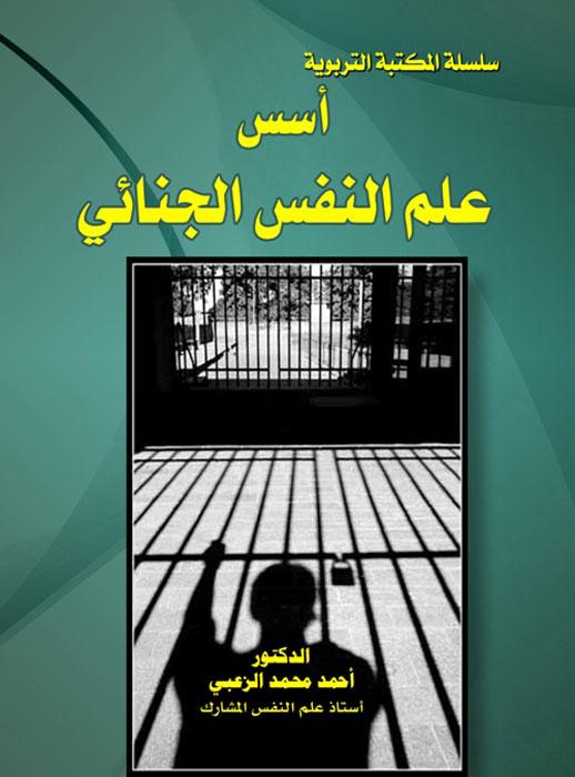 كتاب علم النفس الارشادي pdf