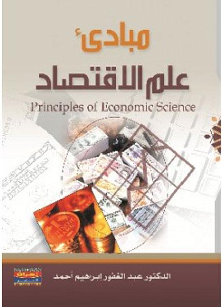 مبادئ علم الإحصاء pdf