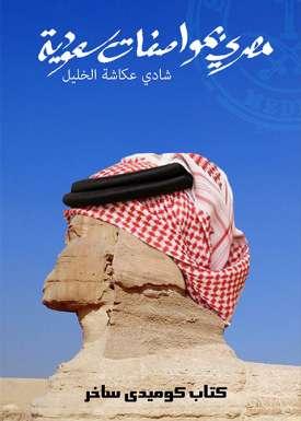 مصري بمواصفات سعودية