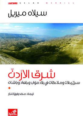 شرق الأردن  سجل رحلات وملاحظات في بلاد مؤاب وجلعاد وباشان
