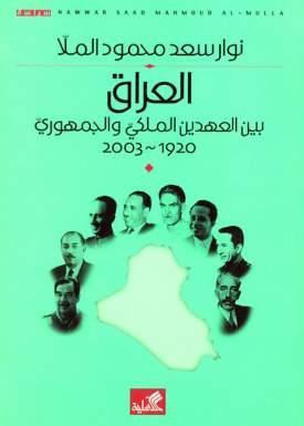 العراق بين العهدين الملكي والجمهوري 1920 - 2003