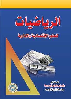 الرياضيات للعلوم الإقتصادية والإدارية