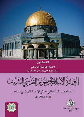 العمارة الاسلامية في الحرم القدسي الشريف