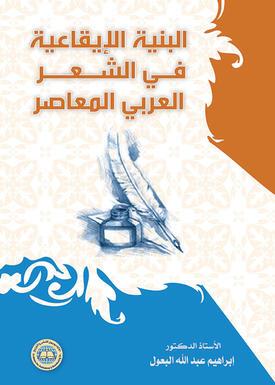 البنية الإيقاعية في الشعر العربي المعاصر