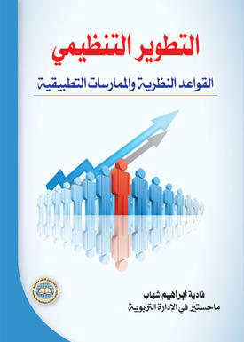 التطوير التنظيمي
