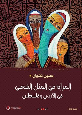 المرأة في المثل الشعبي في الأردن وفلسطين