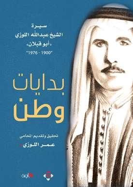 بدايات وطن/ سيرة عبدالله اللوزي أبو قبلان
