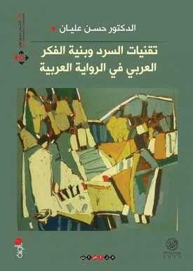 تقنيات السرد وبنية الفكر العربي في الرواية العربية
