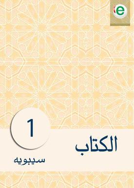الكتاب الجزء الأول