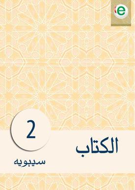 الكتاب الجزء الثاني