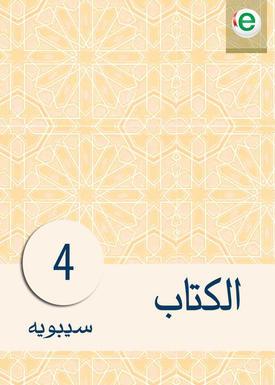 الكتاب الجزء الرابع