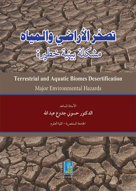 تصحر الأراضي والمياه – مشكلة بيئية خطيرة