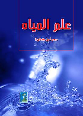علم المياه