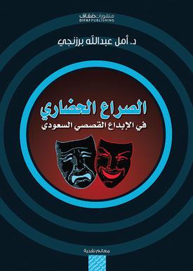 الصراع الحضاري في الإبداع القصصي السعودي