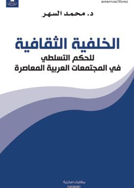 الخلفية الثقافية : للحكم التسلطي في المجتمعات العربية المعاصرة